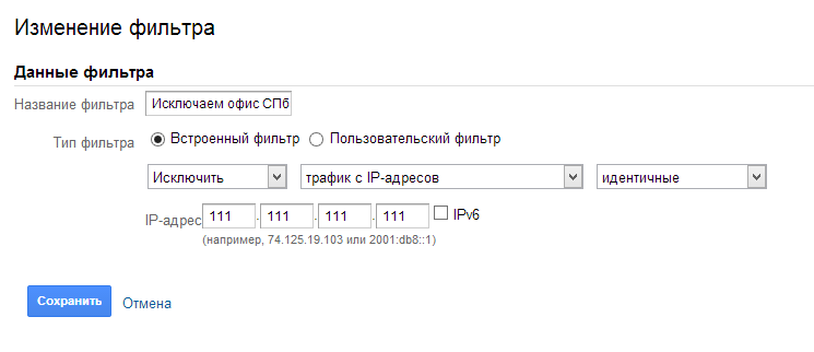 Настройка фильтра исключения трафика по IP в Google Analytics